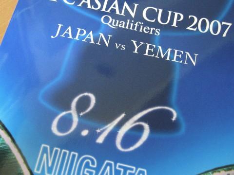 アジアカップ2007予選 日本-イエメン (サッカー )