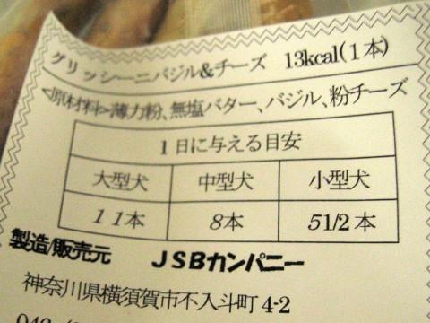 1日に与える目安 51/2本! (いぬ )