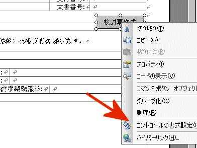 MS-Wordでコマンドボタンを印刷しない方法 (PC )