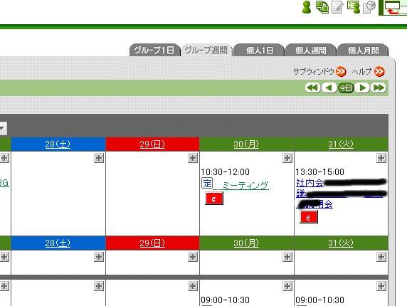 デスクネッツからGoogleカレンダー、そしてiPhone (PC )