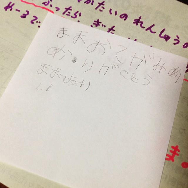 ママが6歳の息子宛に置き手紙を書いたところ、律儀にこれに返事を書いたらしい。かわいいなあ(^^)しかし、なぜママより?