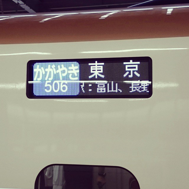 今から東京出張。初北陸新幹線だ!