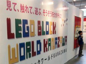 レゴワールド in 金沢