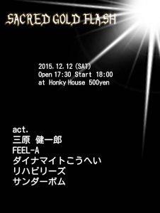 12月12日  、三原さん主催ライブに出演!