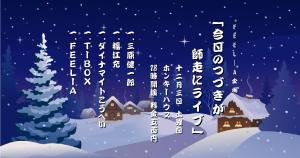 2016/12/3(土) FEEL-A、ライブします!