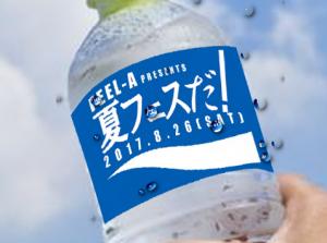 2017/8/26(土) FEEL-A、企画ライブします!