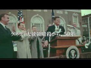 映画「パークランド ケネディ暗殺、真実の4日間」を観て