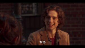 映画「レイニーデイ・イン・ニューヨーク」を観て